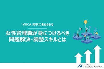 「VUCA」時代に求められる女性管理職が身につけるべき問題解決・調整スキルとは