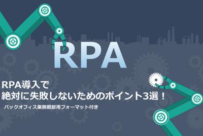 RPA導入で絶対に失敗しないためのポイント3選!バックオフィス業務棚卸用フォーマット付き
