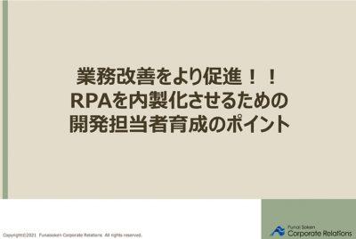 業務改善をより促進!!RPAを内製化させるための開発担当者育成のポイント