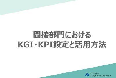 間接部門におけるKGI・KPI設定と活用方法