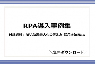 RPA導入事例集 付録資料:RPA効果最大化の考え方・活用方法まとめ ダウンロード